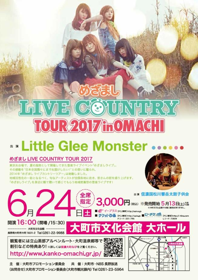 6/24(土)めざまし LIVE COUNTRY TOUR 2017 in OMACHI