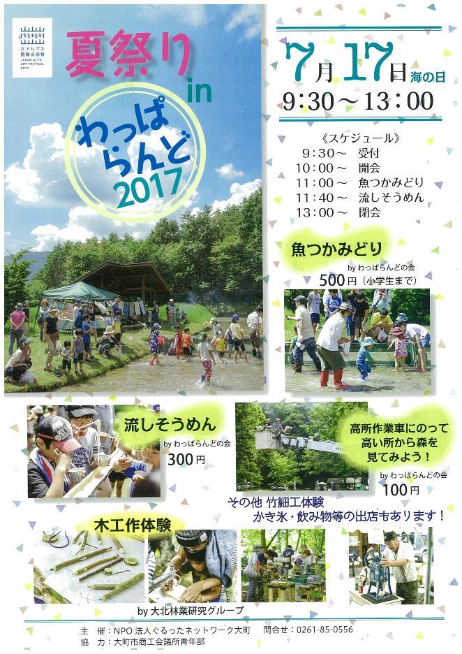 7/17夏祭りinわっぱらんど2017