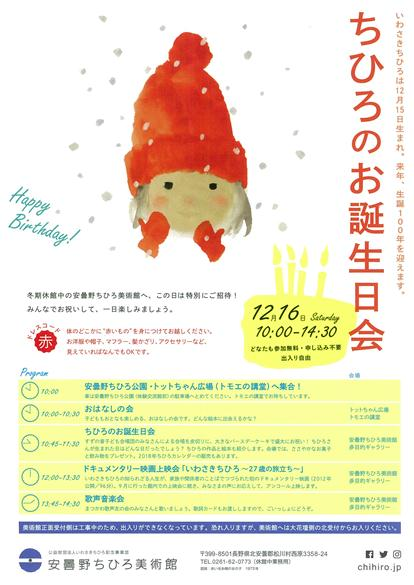 12/16ちひろのお誕生日会
