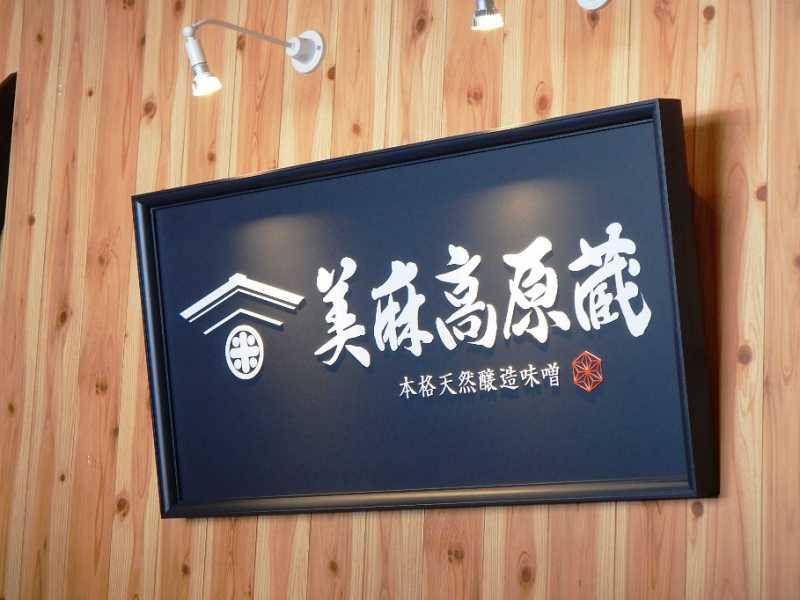 美麻高原蔵見学&味噌仕込体験