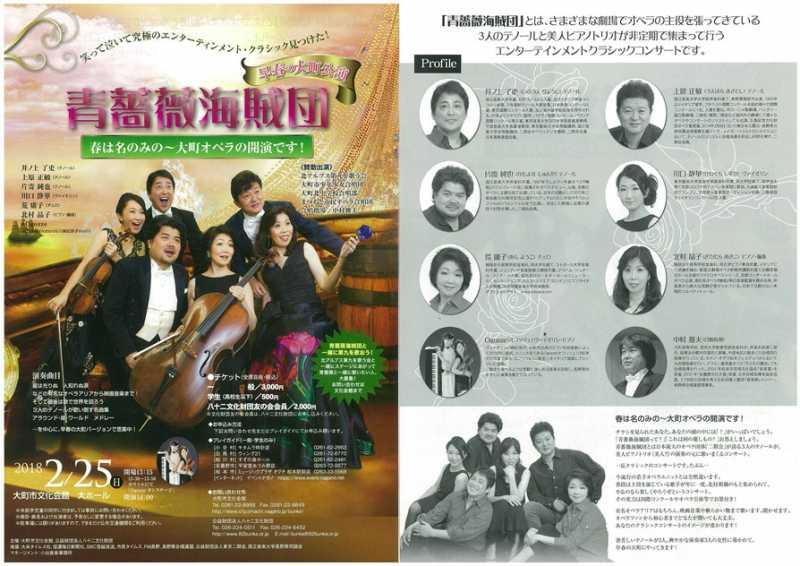 2/25(日) 青薔薇海賊団 大町市オペラ公演