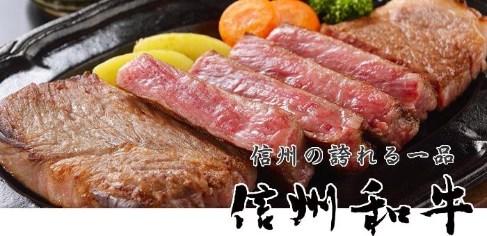 夕食バイキング「信州和牛ステーキフェア」開催!