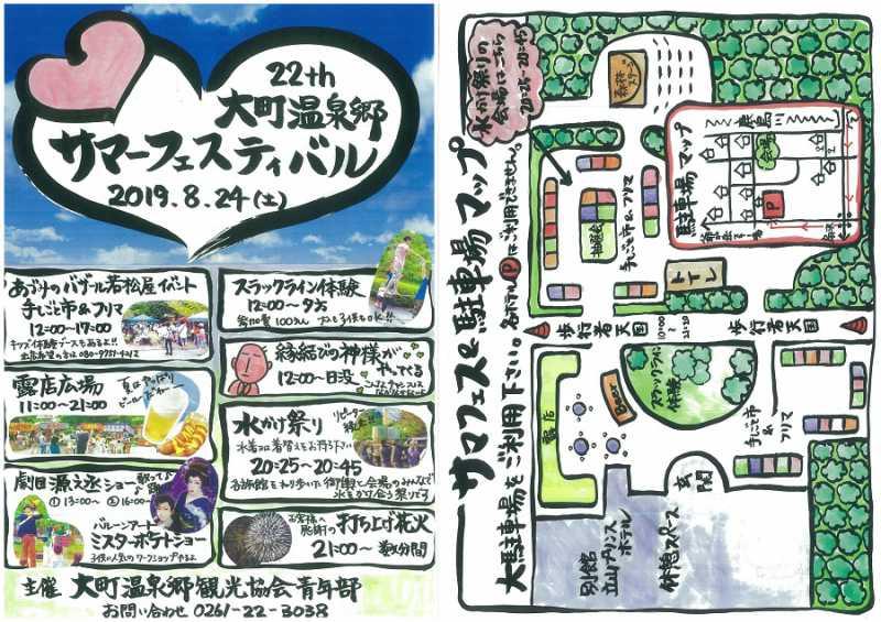 8/24(土) 大町温泉郷花火 サマーフェスティバル