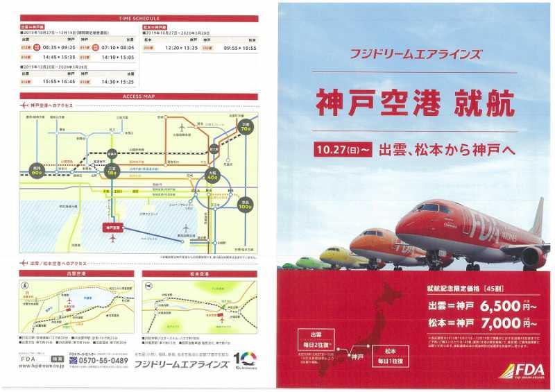松本⇔神戸便就航!関西~飛行機で1時間!