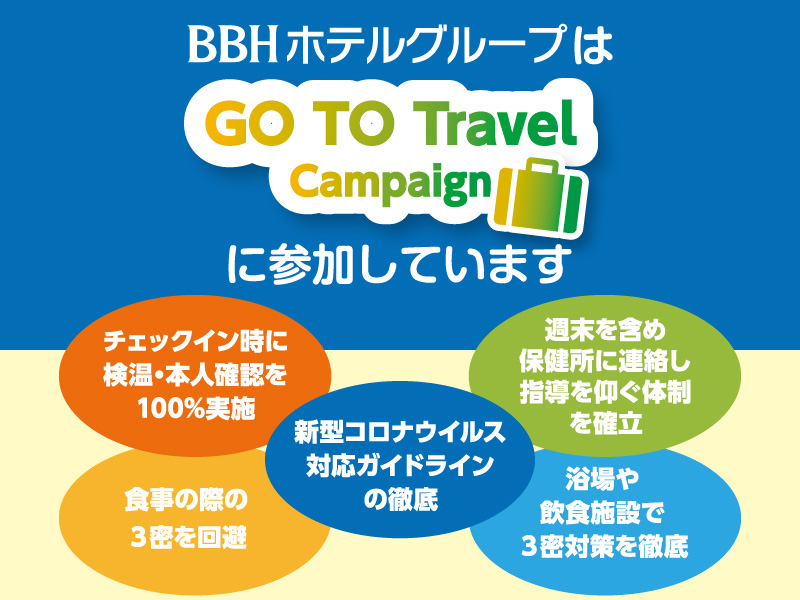 GO TO トラベルキャンペーンに参画登録しています。