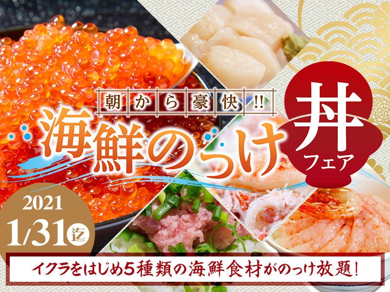 朝食バイキング 海鮮のっけ丼フェア好評開催中!