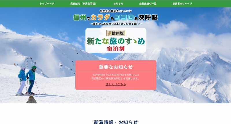 ~2021/1/11 長野県民限定「県民支えあい家族宿泊割」