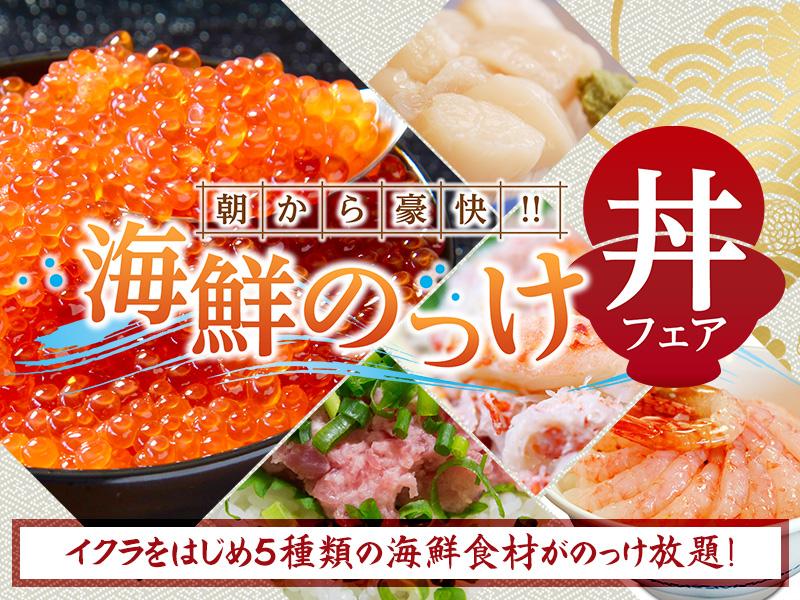 4/28迄延長 朝食バイキング 海鮮のっけ丼フェア