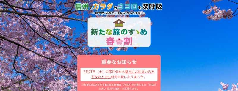 上限達しました。長野県民限定「県民支えあい 県民宿泊割」