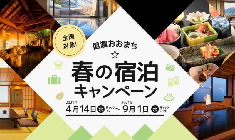 信濃おおまち☆春の宿泊キャンペーン 4/14~8/31宿泊分、全国対象