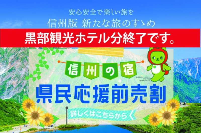上限達しました。長野県民限定「信州の宿 県民応援前売割」