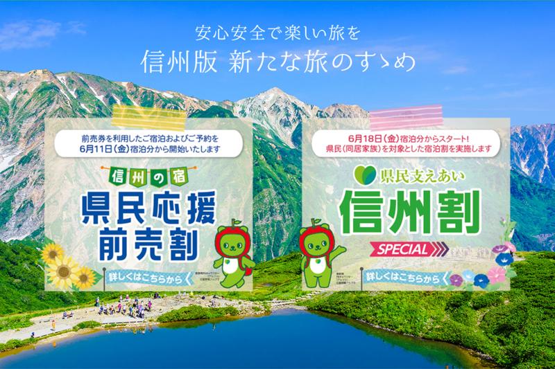 6/18~予約開始「(長野)県民支えあい 信州割SPECIAL」