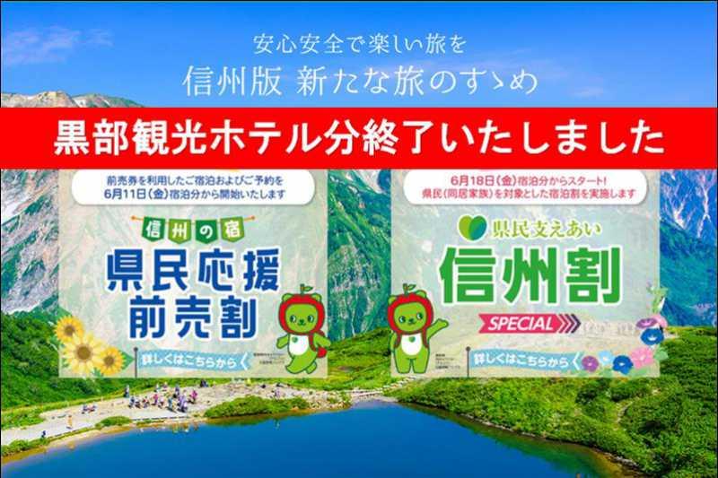 上限達しました「(長野)県民支えあい 信州割SPECIAL」