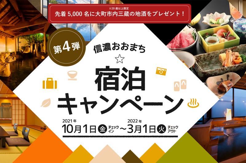 信濃おおまち☆秋の宿泊キャンペーン 10/1~2/28宿泊分、全国対象
