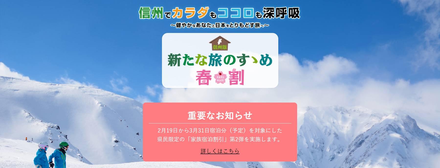 上限達しました。長野県民限定「県民支えあい家族宿泊割」第2弾