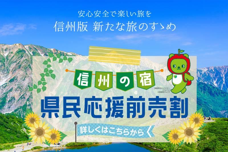 【利用開始の延期】長野県民限定「信州の宿 県民応援前売割」