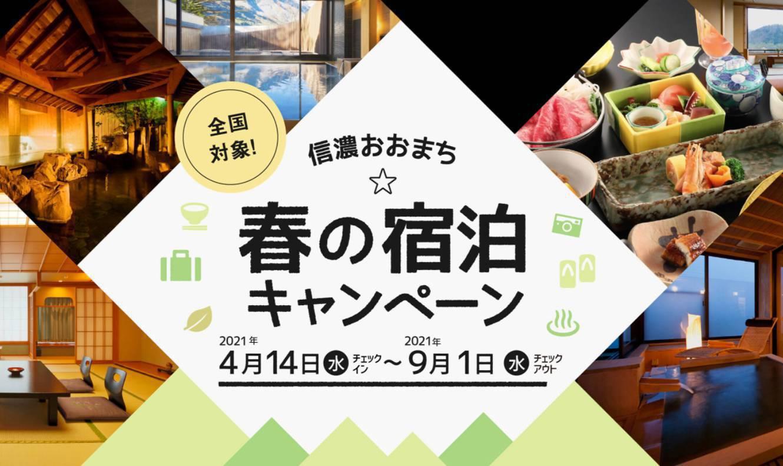上限達しました「信濃おおまち☆春の宿泊キャンペーン」